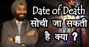 Date-of-Death-Personality-Development-Video-in-Hindi