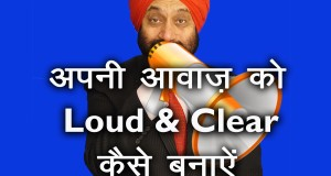 Loud-and-Clear-Personality-Development-Video-in-Hindi