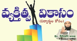 Telugu-Motivational-Speech-Personality-Development-1-of-4
